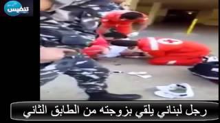 شاهد | رجل لبناني يرمي زوجته من الطابق الثاني ..الفيديو مع القصة