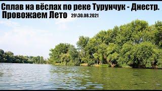 Небольшой сплав на вёслах по реке Турунчук Днестр Провожаем лето 29 30 08 2021