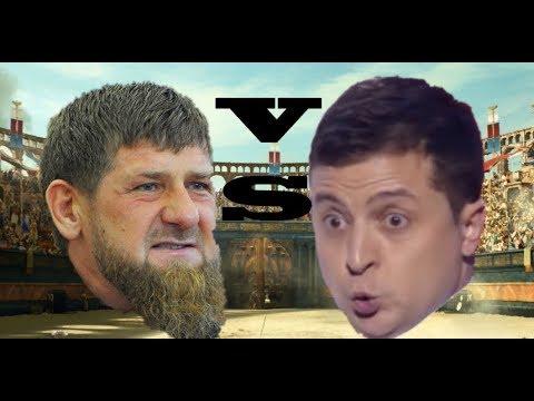 Зеля vs. Кадыров (Зеленский просит прощения у Кадырова)