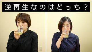 お茶を飲んでいる二人。片方は逆再生...。 【○○はどっち!? 一覧】 htt...