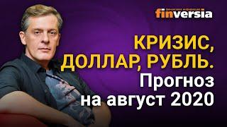 Кризис, доллар, рубль. Прогноз на август 2020
