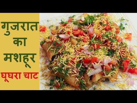 Ghughra Chaat Street Food Recipe गुजरात का मशहूर घूघरा चाट रेसिपी एक बार खाएंगे तो बार बार बनाएंगे