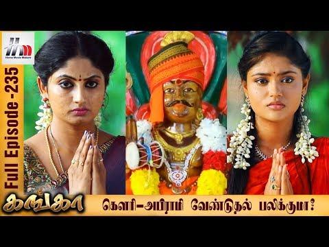 Ganga Tamil Serial | Episode 235 | 6 October 2017 | Ganga Latest Tamil Serial | Home Movie Makers