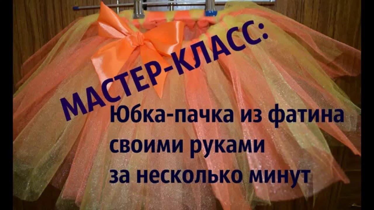 Здравствуйте!. Меня зовут наталья. Изготовлю модную юбку-пачку или платье на заказ любого цвета и размера. Наряд можно дополнить повязкой на голову, фатой, заколкой с цветком. Все изготавливается из качественного фатина, который совсем не колется (очень важно для самых маленьких деток),