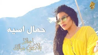 top tracks ahlam