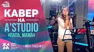 🅰️ Кавер на A'Studio - Папа, Мама (Инна Лащенко)