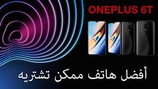 هاتف  Oneplus 6T  - تلخيص المؤتمر