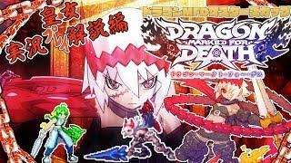 【ドラゴンMFD】Dragon Marked For Death キャラ解説 皇女編【マスターズカップ】