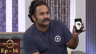 #Nakshathrathilakkam | Ep 16 -  Prince of comedy - Aju Varghese is here | Mazhavil Manorama