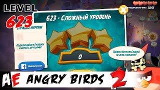 Angry Birds 2 LEVEL 623 / Злые птицы 2 УРОВЕНЬ 623