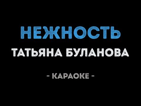 Татьяна Буланова - Нежность (Караоке)