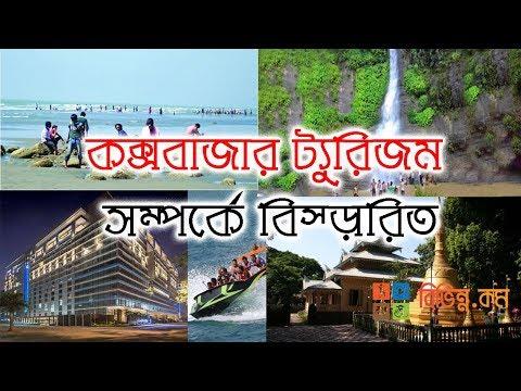 Details About Cox's Bazar Tourism - কক্সবাজার ট্যুরিজম সম্পর্কে বিস্তারিত - Bangla Travel Tips