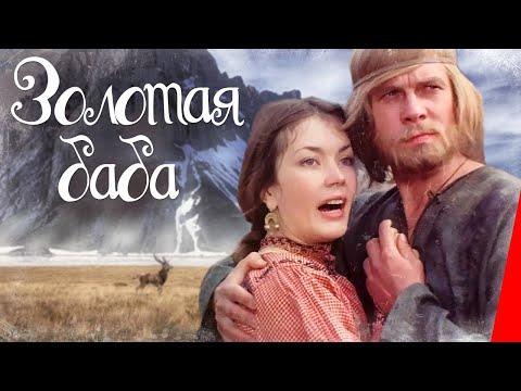 Золотая баба (1986) фильм