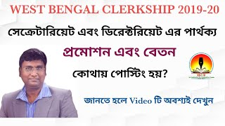 PSC Clerkship Posting and promotion   WBPSC clerkship salary   secretariat and directorate