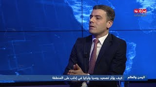 كيف يؤثر تصعيد روسيا وتركيا في إدلب على المنطقة | اليمن والعالم