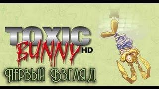 Toxic Bunny HD [Первый Взгляд]