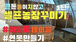 [#김포양촌힐링팜]|치유농장 |셀프 인테리어|야외바테이…