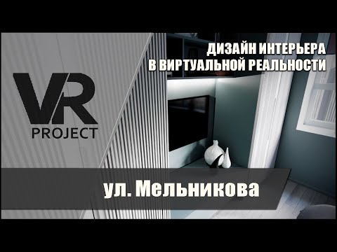 VR-визуализация интерьера квартиры на ул. Мельникова в реальном времени