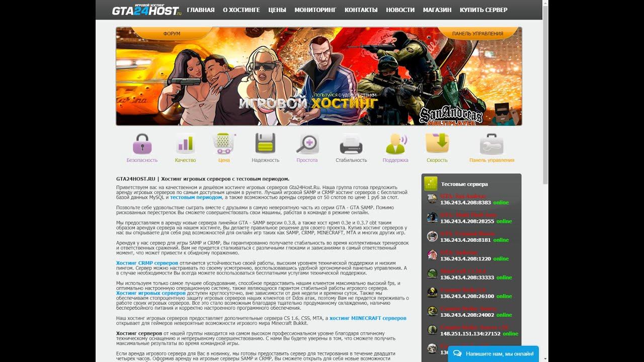 хостинг игровых серверов с тестовым периодом сервера