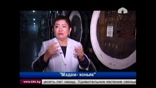 «Мадам коньяк» Дюшекан Султангазиева