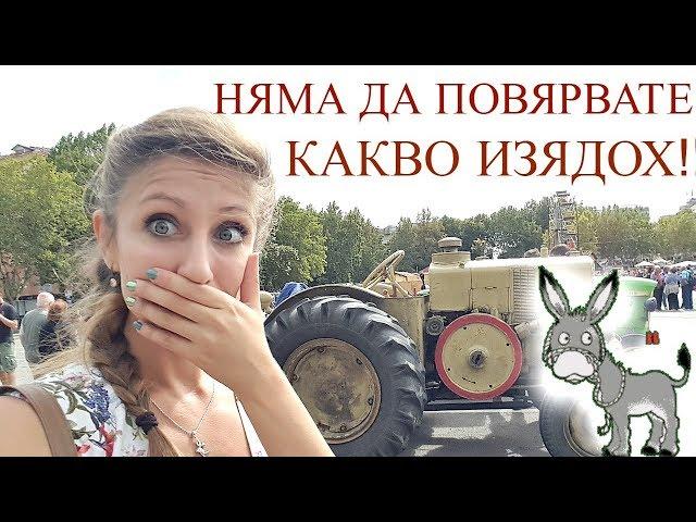 Няма Да Повярвате Какво Изядох!!/Ася Енева