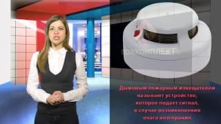 Извещатели пожарные(Извещатель пожарный дымовой автономный оптико-электронный ИП-212-01А предназначен для обнаружения возгорани..., 2016-03-30T16:25:52.000Z)