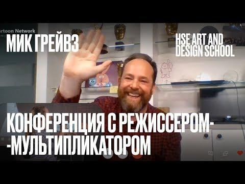 Конференция с режиссером-мультипликатором Миком Грейвзом | Школа дизайна НИУ ВШЭ