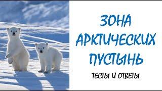 Окружающий мир 4 класс | Зона арктических пустынь | География | Тесты 4 класс | Тест по географии