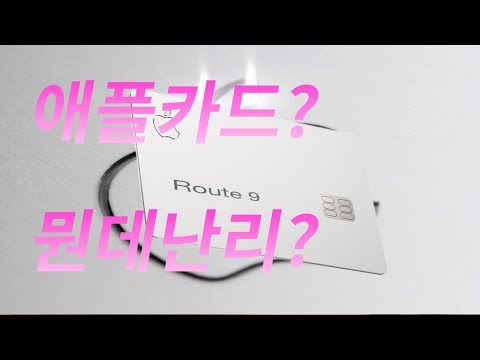 애플카드는 도대체 다른 카드하고 다른게 뭘까? 애플카드가 뭔지 한번 제대로 알아 보자!