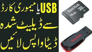 How To Recover Deleted Data From SD Card Usb Hindi Urdu