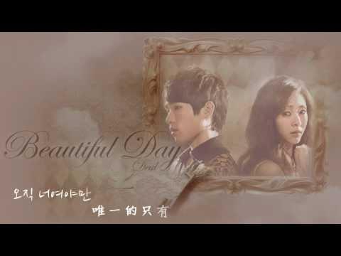 【中韓字】G.Na(지나) & Sanchez(산체스) - Beautiful Day