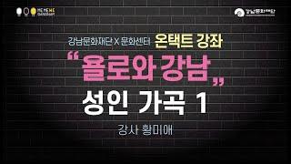 [문화센터]욜로와 강남_성인가곡1