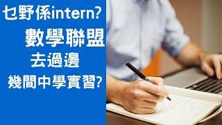 Publication Date: 2020-06-17 | Video Title: 【我的intern故事(3)!】~香港仔工業學校教暑期班的經