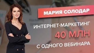 Мария Солодар: как заработать 40 млн с одного вебинара