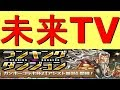 [パズドラ プレゼント企画実施中] ランキングダンジョン ガンホーコラボ杯2(予想)