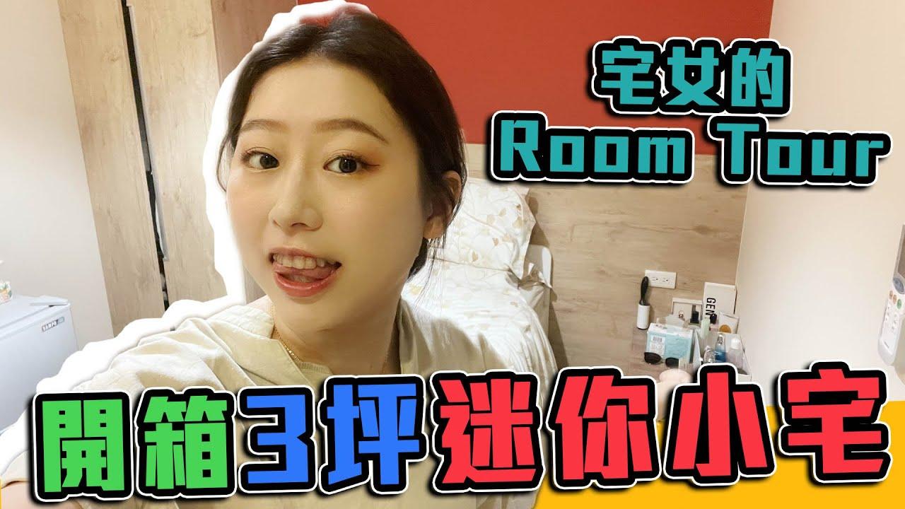 Room tour 陪伴我24小時的小窩! 私生活大公開吃飯睡覺上班都在這3坪小空間! ||Samantha 莎曼莎