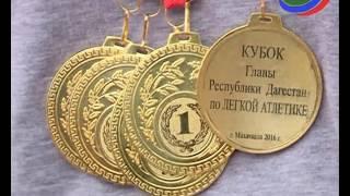 Общекомандной победой махачкалинских спортсменов завершился Кубок главы РД по легкой атлетике