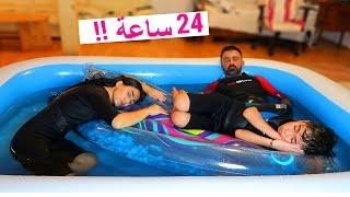 تحدي 24 ساعة في المسبح | داخل البيت 😱