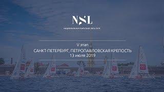 Смотреть видео НПЛ 2019. Этап V. Санкт-Петербург. Второй гоночный день онлайн