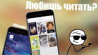Приложение лайфхак для чтения! Лучшее приложение для чтения FBReader