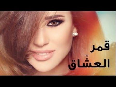 نجوى كرم - قمر العشاق - أغنية  Najwa Karam - Amar El 3esha2