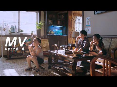 MV 沈以誠 - 雨 ➥青春成長治愈劇《以家人之名》童年篇MV➥自製EP2劇情版MV
