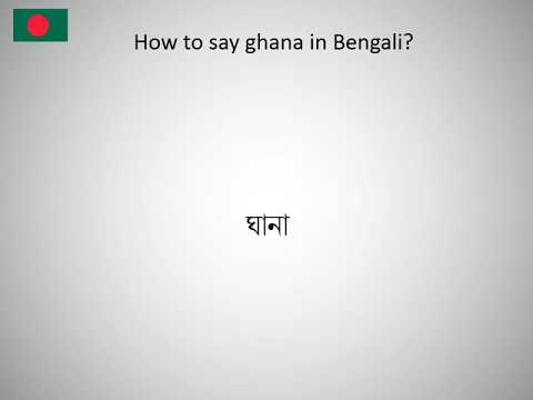 How to say ghana in Bengali?