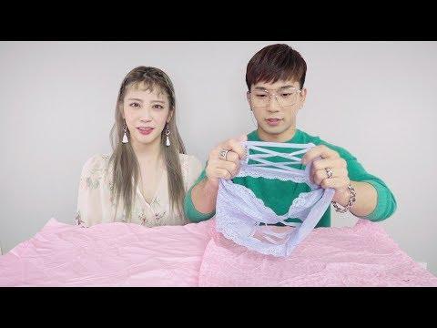 남친이 사준 속옷 10장 하울 (취향ㄷㄷㅋㅋ) [ENG SUB/오예커플]