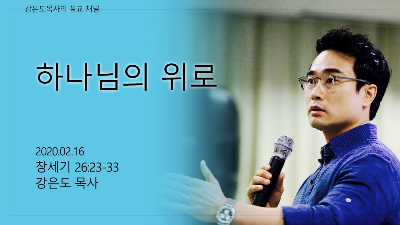 하나님의 위로 | 강은도 목사 주일설교 | 2020-02-16