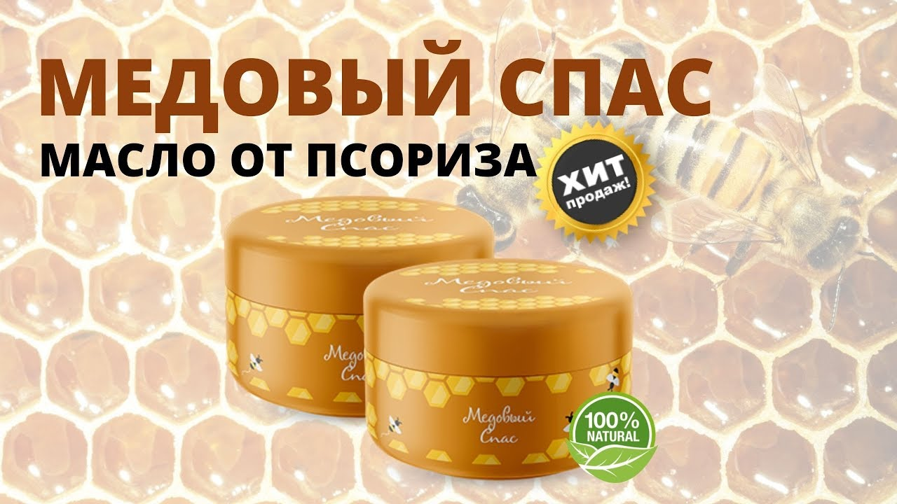 Эффективное средство от псориаза - масло Медовый Спас купить, цена, отзывы. Лечение псориаза дома