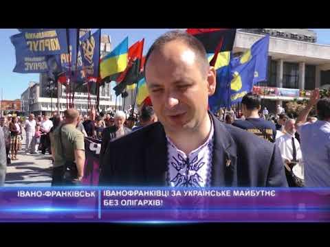Іванофранківці за українське майбутнє без олігархів