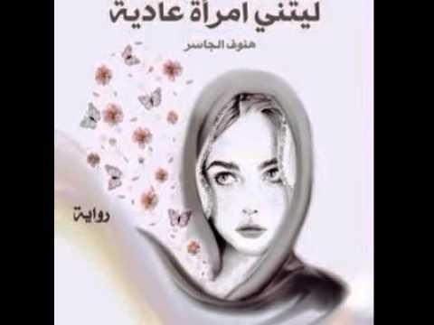 رواية ليتني امرأة عادية pdf