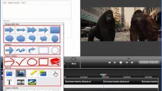 Camtasia Studio 7 - Видеоурок 6 - Часть 1/3 - Выноски - Video tutorial Callouts