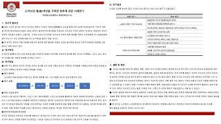 2021 한국웰니스학회 온라인 학술대회 - 도박성과 왜…